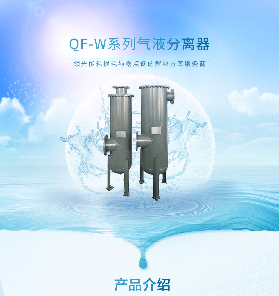 QF-W系列氣液分離器.png