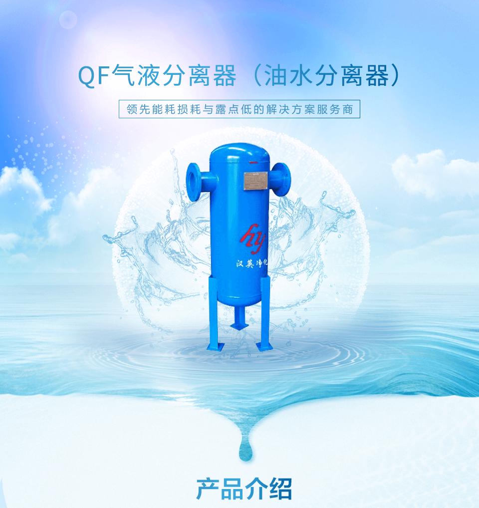 QF氣液分離器(油水分離器).png