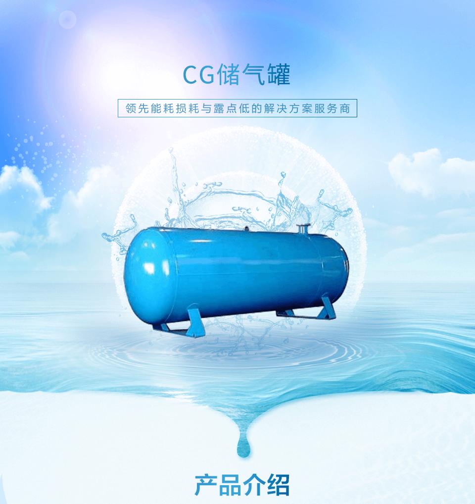 CG儲氣罐.png